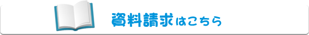 浦安市  ファミリ塗装 外壁 資料請求はこちらから